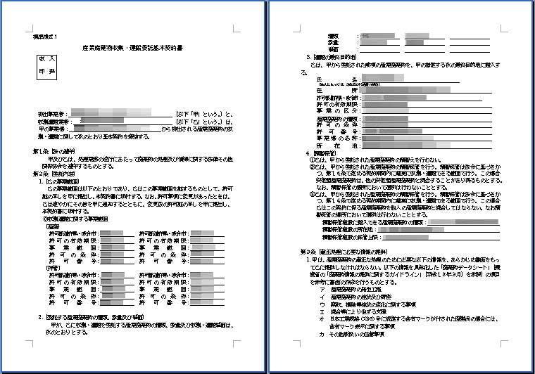 物 産業 書 契約 処理 廃棄 委託